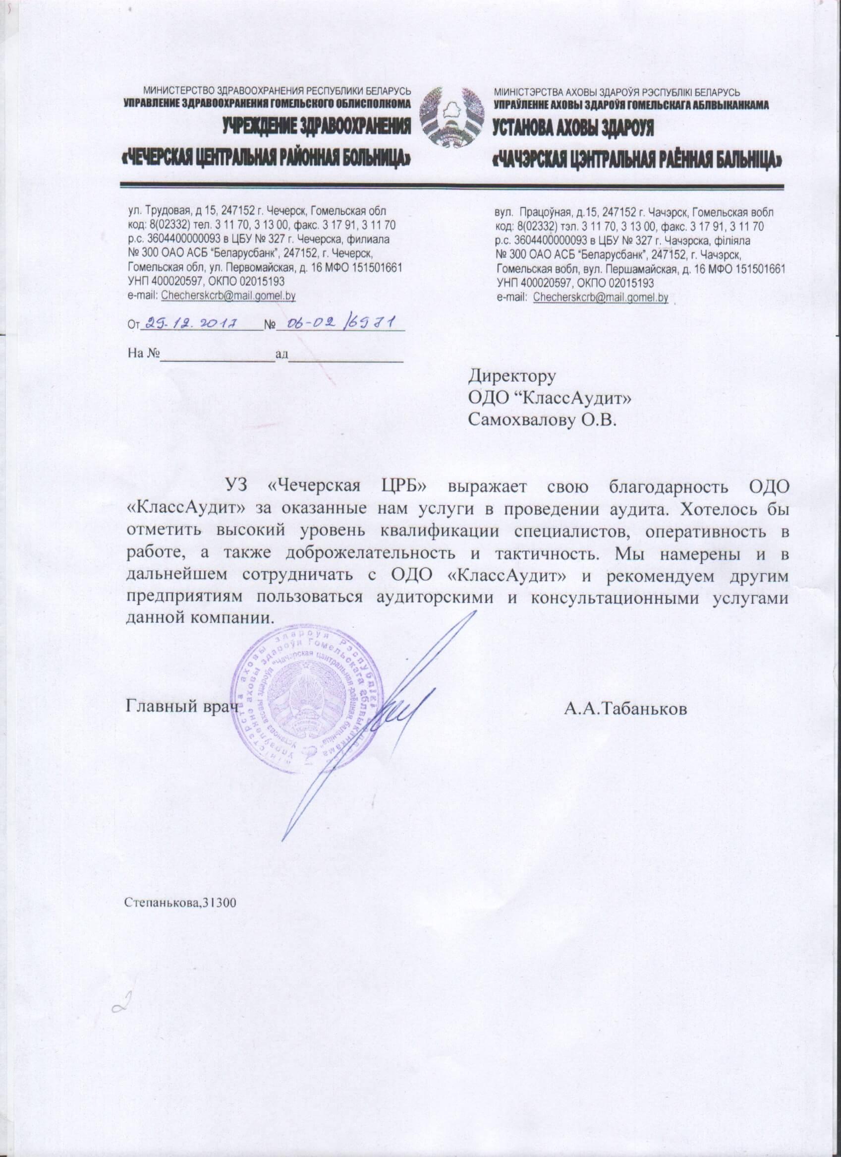 УЗ «Чечерская ЦРБ»