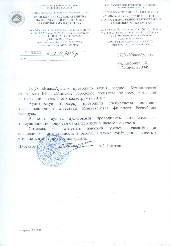 РУП «Минское городское агентство по гос. регистрации и земельному кадастру»
