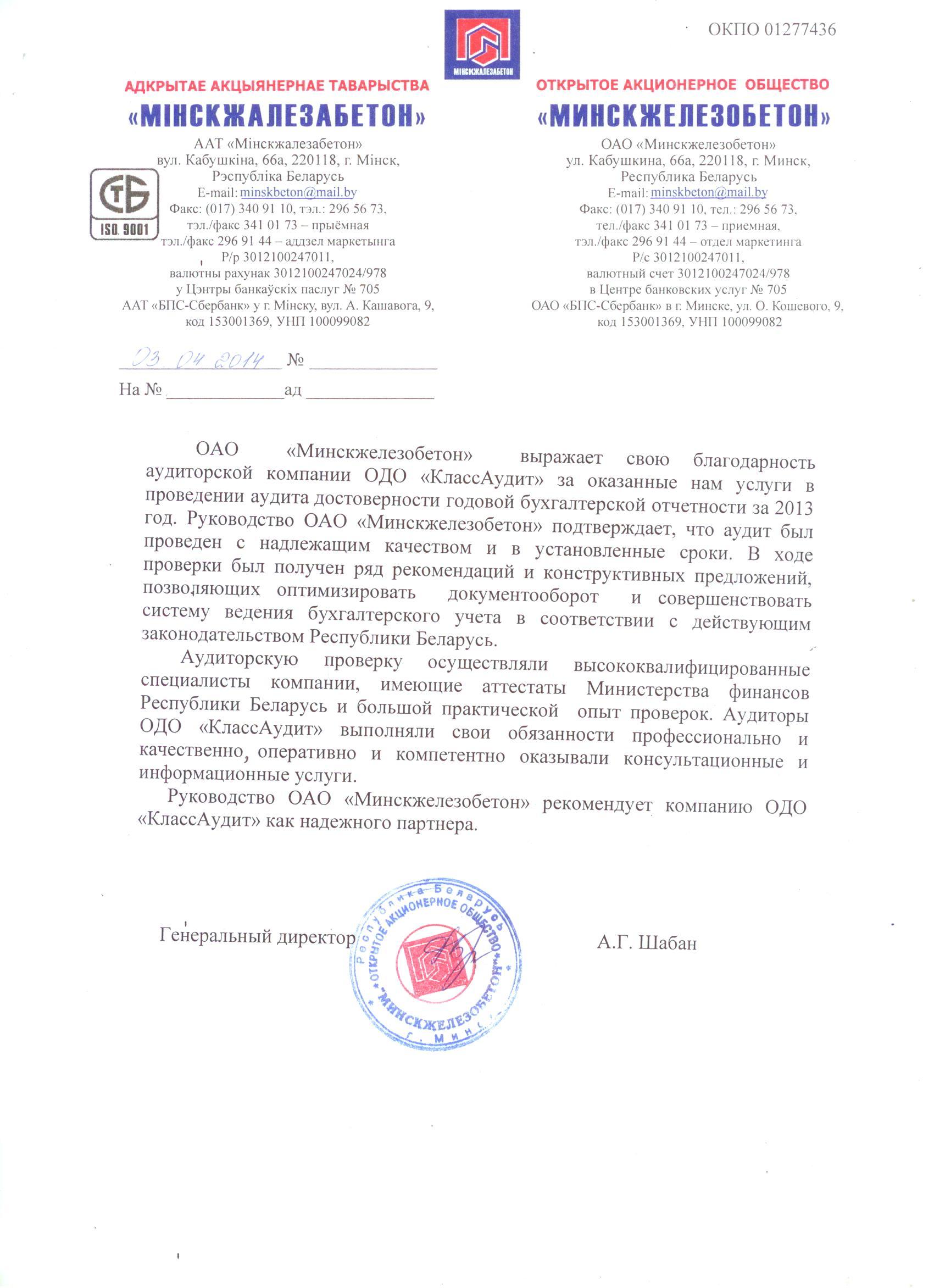 ОАО «МИНСКЖЕЛЕЗОБЕТОН»