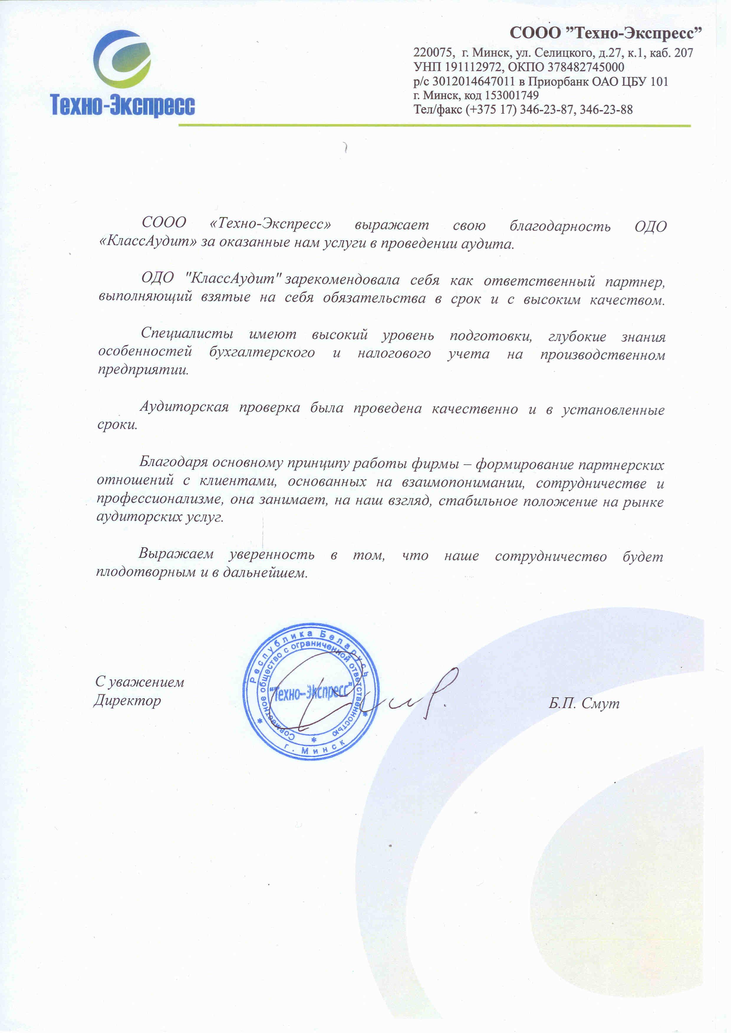 СООО «Техно-Экспресс»