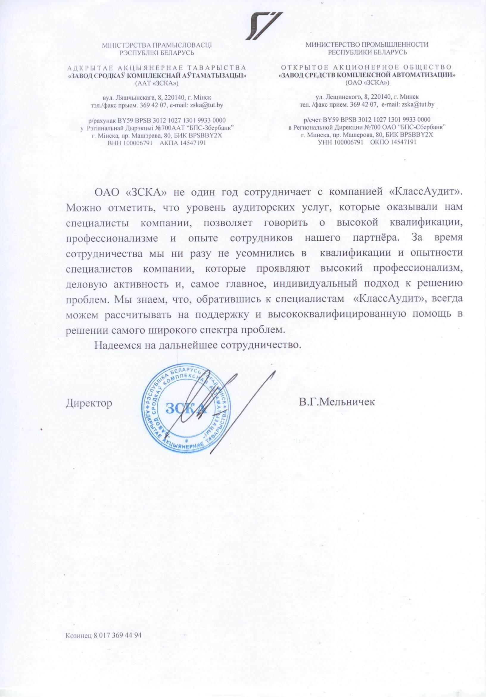 ОАО «Завод средств комплексной автоматизации»